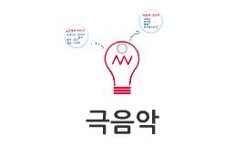 6학년 음악 / 극음악의 세계 / 1-동양의 극음악
