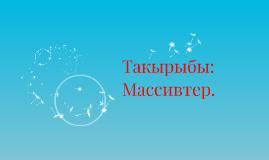 Copy of Массивтер