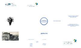 Programa 5: Technologichni ekosistemi v sferata na humanitaristikata