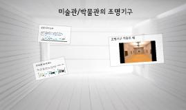 Copy of 미술관/박물관 조명기구