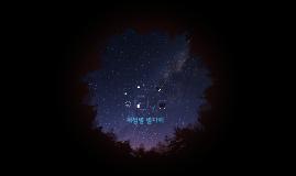 계절별 별자리