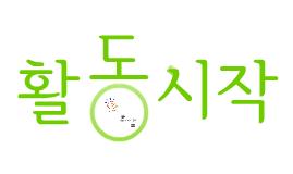 0524_에너지 절약 행사_동기유발