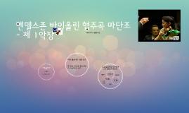멘델스존 바이올린 협주곡 마단조 - 제 1악장