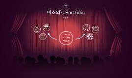 이소의's Portfolio