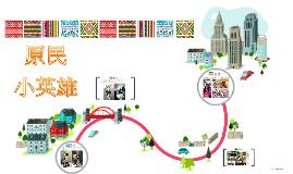 Copy of Copy of 原民小英雄
