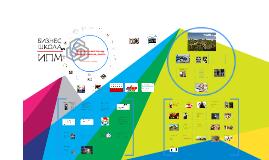 Презентация Школы Маркетинга  Бизнес-школы ИПМ 2014 ©