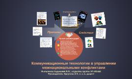 Коммуникационные технологии в управлении межнациональными ко