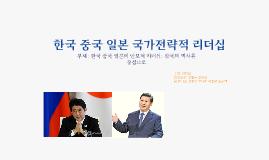 한국 중국 일본 국가전략적 리더십