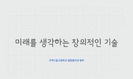 전주신흥고등학교 발명동아리 큐브