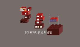 2018-1 글쓰기 9강(발표)