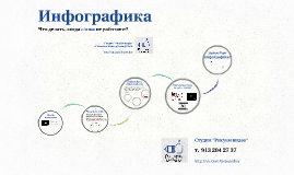 Copy of Copy of Copy of Инфографика