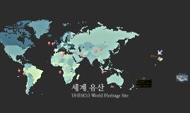 복사본 - Copy of 세계지리-세계문화유산