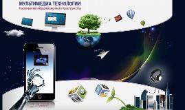Мультимедиа технологии! каф. ПИЭ, АГТУ