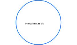 КСЮШИН ПРАЗДНИК