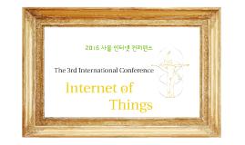 2016 사물 인터넷 컨퍼런스