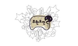 자기소개(2013)