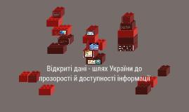 Відкриті дані - шлях України до прозорості й доступності інф