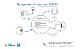Программный комплекс NOP4C