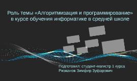 Роль темы «Алгоритмизация и программирование»