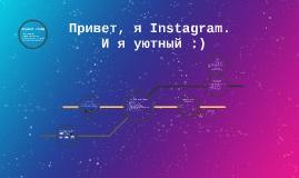 Instagram. Webinar