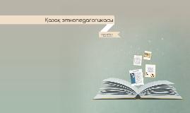 Қазақ этнопедагогикасы