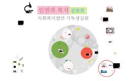 공주기독교사회복지관 일반