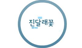 복사본 - 진달래꽃
