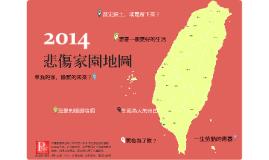 2014悲傷家園地圖