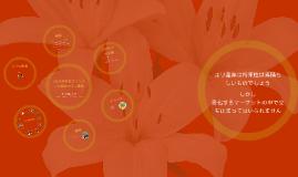 JP-version Presenation Arie Alders - Lily Summit Fukaya