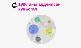 1990 оны ардчилсан хувьсгал