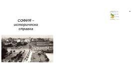 СОФИЯ – Историческа справка