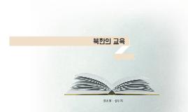 북한의 교육