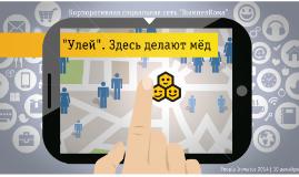 Uley. VimpelCom. People Investor 2014