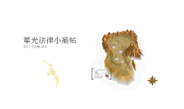 Copy of 華光法律小補帖