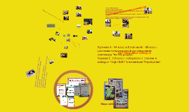 Наше МО 2011-2012