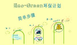 Eco-Green 环保计划