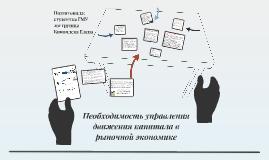 Copy of Позитивная и негативная роль ценных бумаг