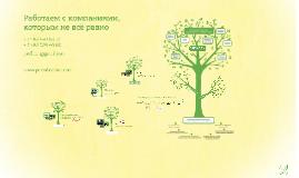 """Делаем мир лучше: меняем людей и среду обитания. Презентация компании """"Коллекция проектов"""" в Prezi"""