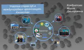 Участие стран ЦА в международных организациях. Казахстан