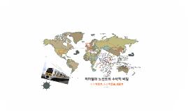 Copy of 지하철 노선도의 수학적 비밀