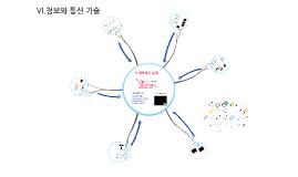 VI. 정보와 통신 기술(3)