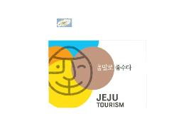 JE-JU Tour