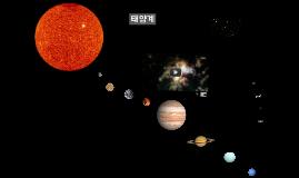 스타홀릭 20150121 태양계