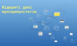 Copy of Відкриті дані у сфері медицини