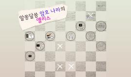 2014영재수업_2번째시간