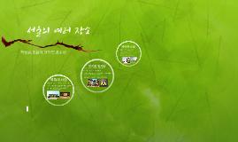 (국어)서울 여러 장소 조사