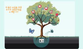 1-3 전체공개수업 동학년 성찰과정 소개
