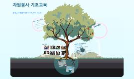 Copy of 자원봉사 기본교육