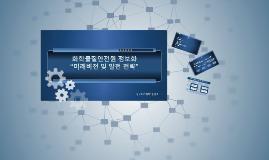 Copy of 2016안전원심포지엄(정보화)