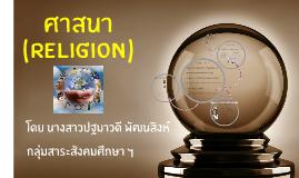 ศาสนา